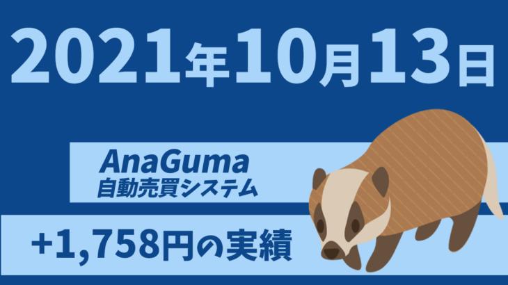 【運用実績】自動売買システム「AnaGuma(アナグマ)」2021年10月13日は+1,758円の実績!!