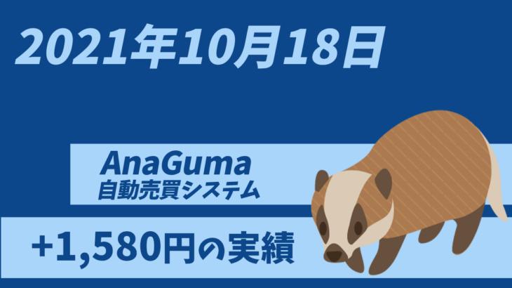 【運用実績】自動売買システム「AnaGuma(アナグマ)」2021年10月18日は+1,580円の実績!!
