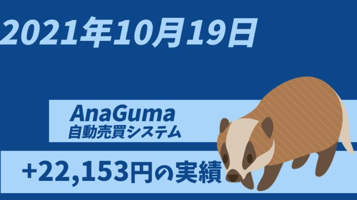 【運用実績】自動売買システム「AnaGuma(アナグマ)」2021年10月19日は+22,153円の実績!!