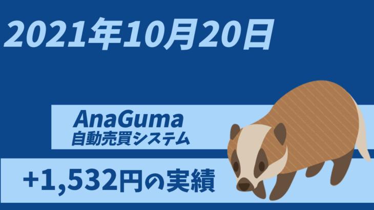 【運用実績】自動売買システム「AnaGuma(アナグマ)」2021年10月20日は+1,532円の実績!!
