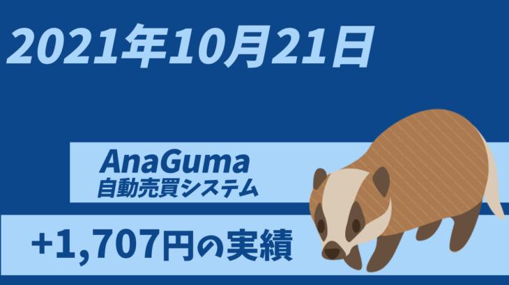 【運用実績】自動売買システム「AnaGuma(アナグマ)」2021年10月21日は+1,707円の実績!!